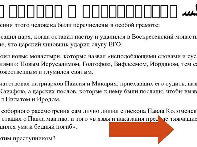 Народные движения - 2 В этой казачьей станице родились два известных мятежника – Степан Разин и Емельян Пугачев, ныне она носит название Пугачёвская. Как она называлась в 18 веке? Зимовейская