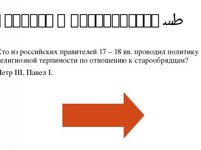 Народные движения - 3 Г. Лерхе писал: «Невозможно описать ужасное состояние, в котором находилась Москва. Каждый день на улицах можно было видеть больных и мертвых, которых вывозили. Многие трупы лежали на улицах: люди либо падали мёртвыми, либо тр…