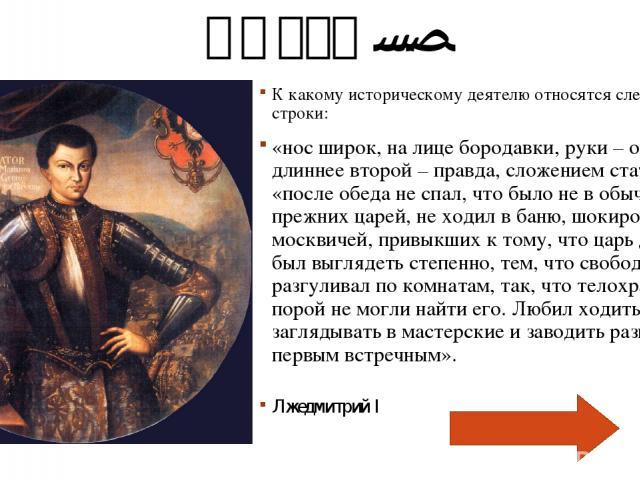 Смута - 3 Этот предмет стал одной из причин острейшего недовольства против Лжедмитрия I. Был привезён из Польши Мариной Мнишек. В России его называли дьявольским приспособлением и в принципиально не использовали, считая к тому же совершенно не эффек…