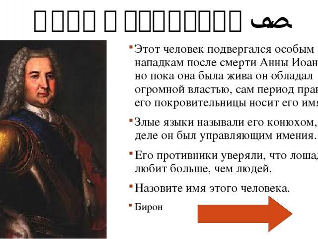 Елизавета Петровна - 1 Особое подразделение русской армии, капитаном которого была лично императрица Елизавета Петровна. Эти войска кичились былой помощью императрице и были совершенно недисциплинированны. Лейб-компания.