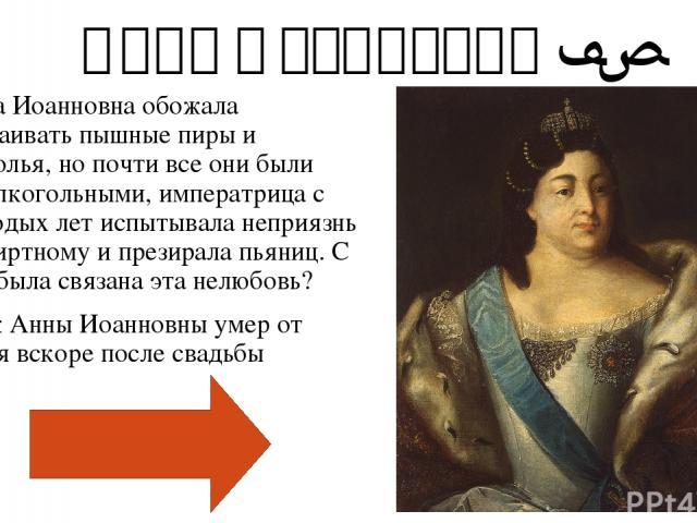Елизавета Петровна - 2 Известно, что Елизавета не получила должного образования. Конферанс-секретарь Дмитрий Волков вспоминал: «Императрица не знала, что Великобритания есть ЭТО, она искренне полагала, что Британия – это только страна». Какое слово …