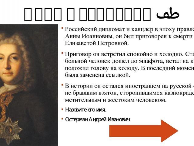 Елизавета Петровна - 3 С рождением Елизаветы связывают весьма интересную историю. Пётр Первый вернулся в Москву, увенчанный славой триумфа. Он намеревался отпраздновать свой успех, когда ему сообщили о рождении дочери. «Отложим празднество о _______…