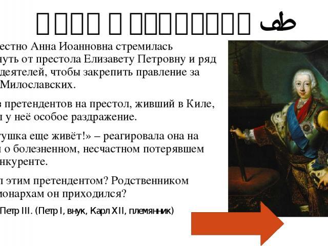 Елизавета Петровна - 4 Этот альянс получил от прусского короля презрительное прозвище «Союз трех баб». Ответьте на вопросы: кто был тем королем, кто входил в этот Союз (укажите страну и имя). Прусский король Фридрих Великий Три: 1. Россия: Елизавета…