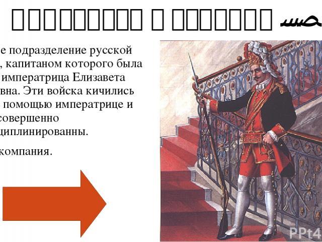 Екатерина Великая - 1 Назовите год присоединения Крыма к Российской Империи? 1783