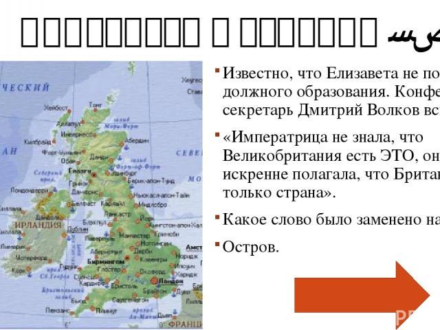 Екатерина Великая - 2 Какое имя носила Екатерина Великая до своего перехода в православие? Софья Августа Фредерика Ангальт-Цербстская
