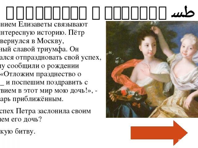 Екатерина Великая - 3 В 1773 году А. В. Суворов нарушил приказ Румянцева, небольшими силами атаковал и взял штурмом турецкую крепость Туртукай. За этот успех, согласно легенде, его должны были судить. Но Екатерина защитила генерала – одной всем изве…