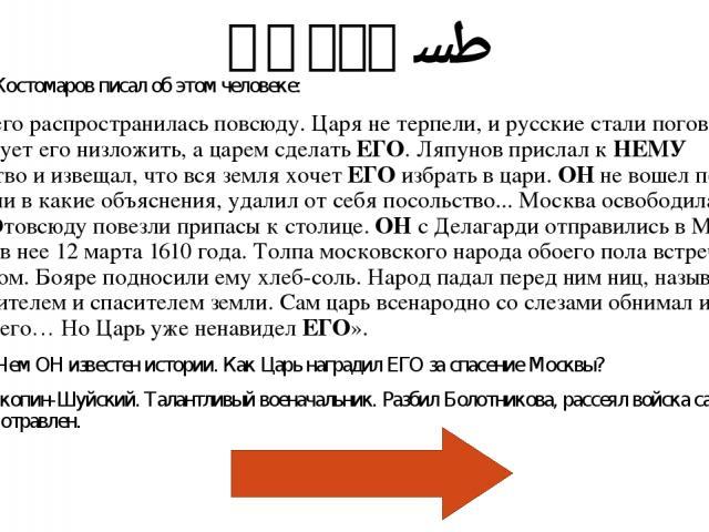 Первые Романовы на Троне -1 Назовите годы правления Михаила Романова 1613-1645