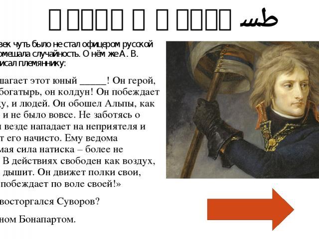 Культура России - 3 Перед вами изображение Скопина-Шуйского. Как называется данный вид живописи. Дайте ему определение. Парсуна. Это произведение портретной живописи, выполняемое на досках в стиле иконописи.