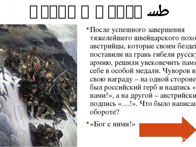 Культура России - 4 К какому стилю относится Церковь Покрова в Филях, построенное в конце XVII века? Нарышкинское (московское) барокко.