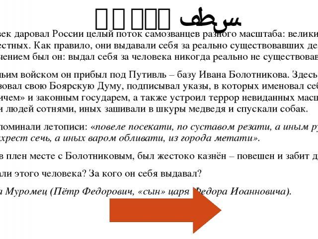 Первые Романовы на Троне - 3 Этот свод законов долгое время был основным в Московском государстве, позже и в Российской империи. На смену ему пришло Полное Собрание законов Российской империи, выполненное по распоряжению Николая Первого в 19 веке. О…