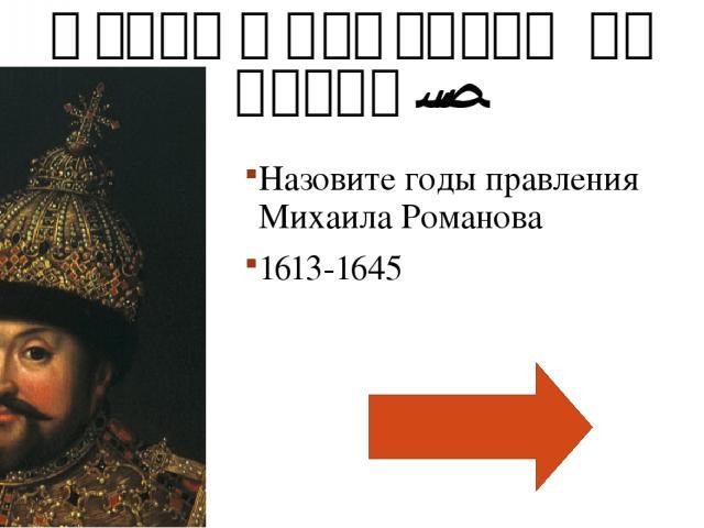 Первые Романовы на Троне - 4 Оливер Кромвель написал этому человеку письмо, начинавшееся следующими словами: «_______, Божиею милостью генералиссимус греко-восточной церкви, вождь всех казаков _____________, устрашитель и искоренитель польского двор…