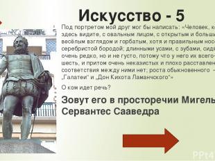 Реформация - 3 Этот предмет так характеризует католический Катехизис (Наставлени