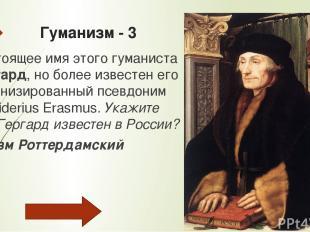 Гугенотские войны - 1 Кто такой гугенот? Французский протестант (кальвинист)