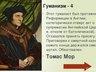 Гугенотские войны - 2 Он был лидером католиков в ходе Религиозных войн. Участник