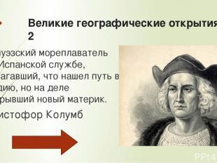 Гугенотские войны - 5 Об этом событии Агриппа д`Обинье писал: «Французы спятили,