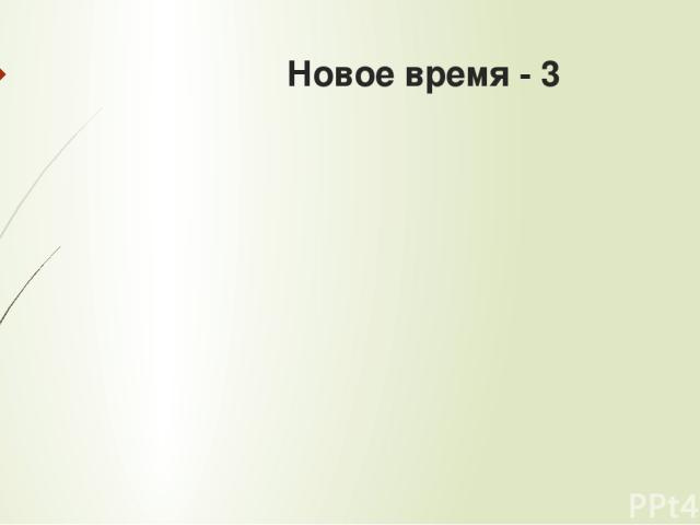 Новое время - 4
