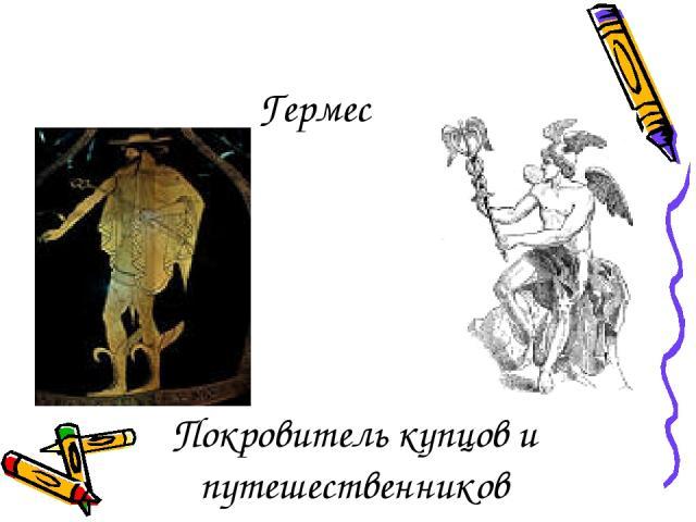 Гермес Покровитель купцов и путешественников
