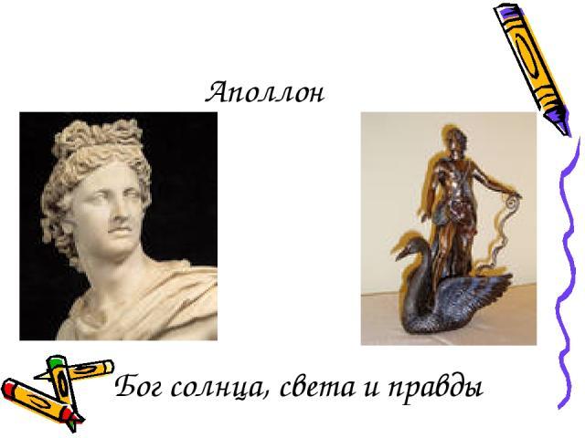 Аполлон Бог солнца, света и правды