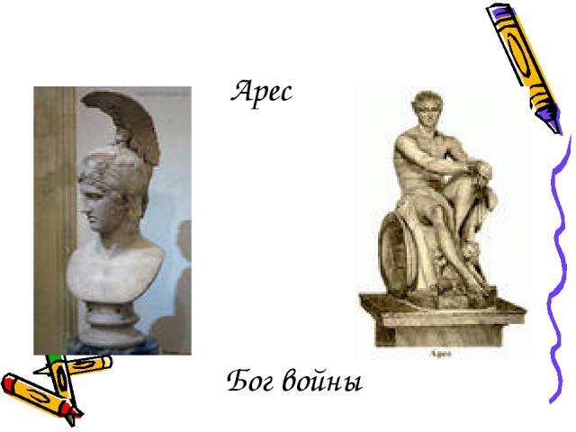 Арес Бог войны