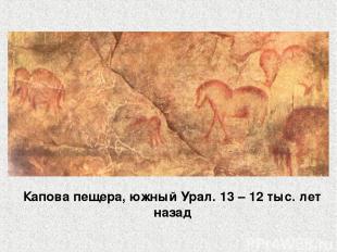 Капова пещера, южный Урал. 13 – 12 тыс. лет назад