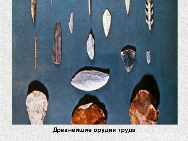 Древнейшие орудия труда