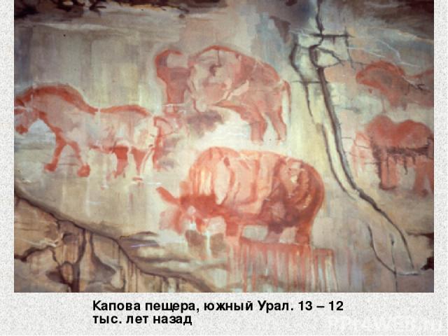 ё Капова пещера, южный Урал. 13 – 12 тыс. лет назад