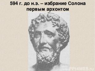 594 г. до н.э. – избрание Солона первым архонтом