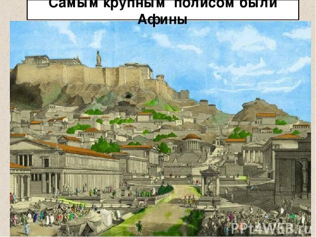 Самым крупным полисом были Афины
