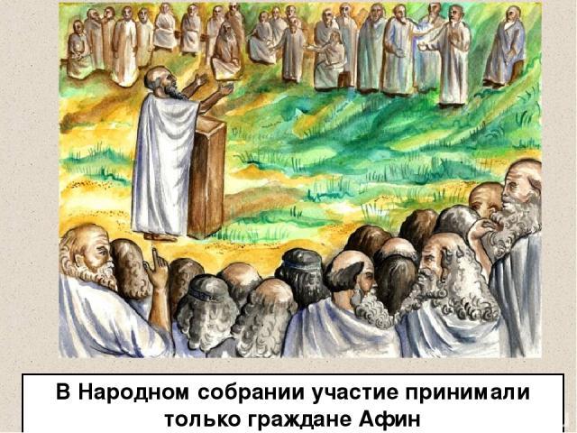 В Народном собрании участие принимали только граждане Афин