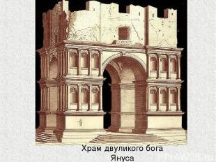 Храм двуликого бога Януса