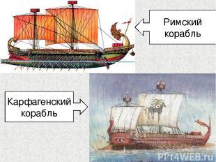 Римский корабль Карфагенский корабль