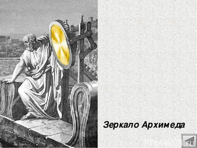 Зеркало Архимеда