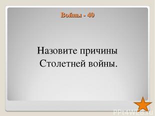 Войны - 40 Назовите причины Столетней войны.