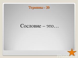 Термины - 20 Сословие – это…