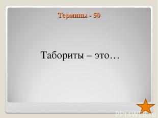 Термины - 50 Табориты – это…