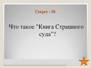 """Секрет - 50 Что такое """"Книга Страшного суда""""?"""