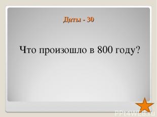 Даты - 30 Что произошло в 800 году?