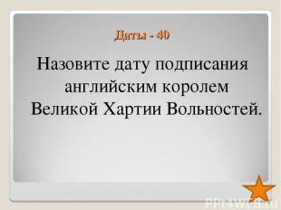 Даты - 40 Назовите дату подписания английским королем Великой Хартии Вольностей.
