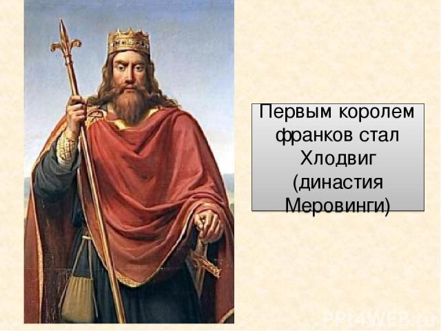 Первым королем франков стал Хлодвиг (династия Меровинги)