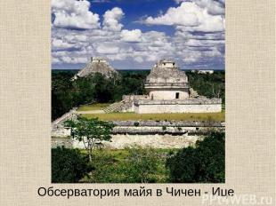 Обсерватория майя в Чичен - Ице