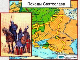 Походы Святослава