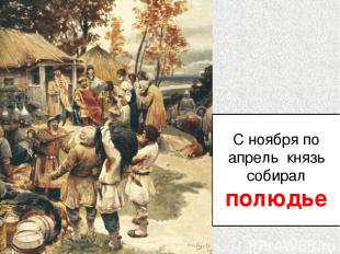 С ноября по апрель князь собирал полюдье