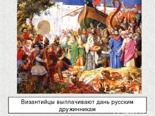 Византийцы выплачивают дань русским дружинникам