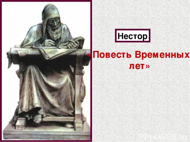 Нестор «Повесть Временных лет»