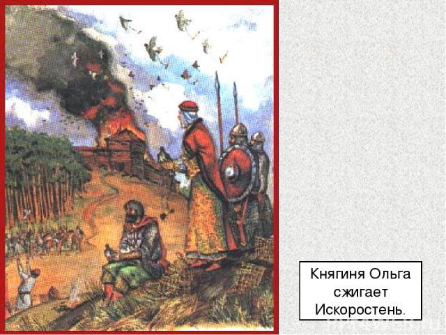 Княгиня Ольга сжигает Искоростень.