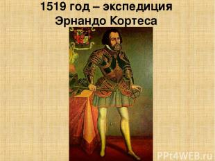 1519 год – экспедиция Эрнандо Кортеса