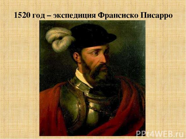 1520 год – экспедиция Франсиско Писарро
