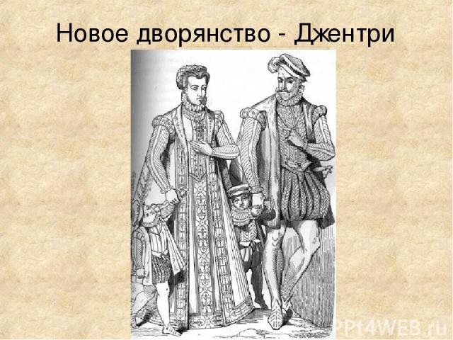 Новое дворянство - Джентри