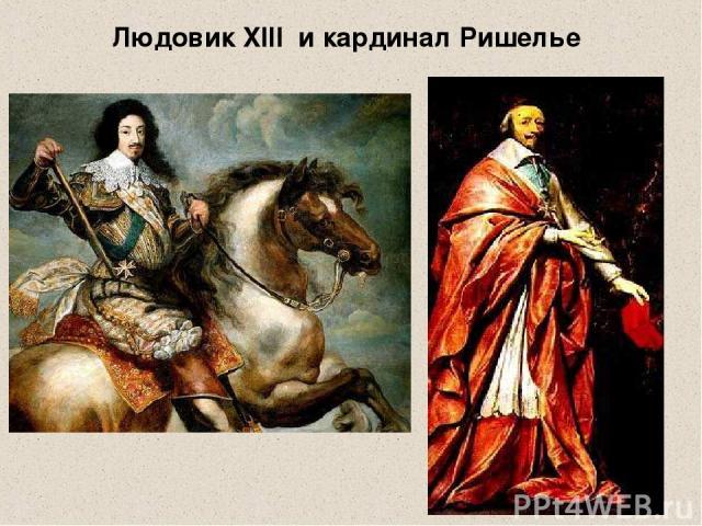 Людовик XIII и кардинал Ришелье