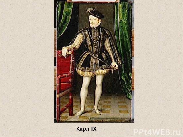 Карл IX